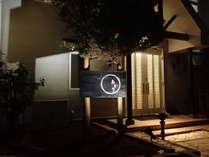 夜の玄関。