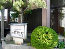 和倉温泉 旅亭はまなす