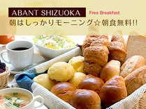 朝はしっかりモーニング!朝食無料