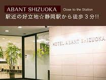 駅近の好立地!静岡駅から徒歩3分!