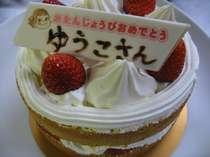 【お誕生日&記念日プラン】梁山泊の10大特典付☆ホールケーキもお刺身盛り合わせも♪夜景&キラキラ星