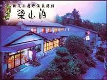 小鹿野町にある温泉宿。スタッフ一同心からお待ち致しております。