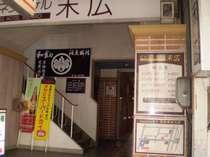 ビジネスホテル 末広◆じゃらんnet