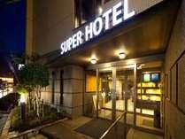スーパーホテル 南彦根駅前◆じゃらんnet