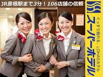 スーパーホテル南彦根駅前はマニュアルにない自慢の接客でお迎えします。