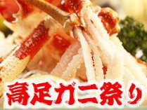 【♪今年も開催!高足ガニ祭り♪】1000円引☆焼き・蒸し・刺身・天婦羅から1品♪ ≪貸切風呂無料≫