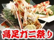 【♪今年も開催!高足ガニ祭り♪】2000円引☆4種の調理法で味わえるのはささやだけ!たっぷり4種味比べ体験