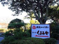 *伊豆大島では数少ない源泉かけ流し100%の湯宿「くるみや」です。