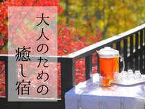 【テラス】春と秋、お天気のよい日にはお食事処外のテラスで紅茶のサービス♪