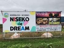 NISEKO de DREAM (北海道)