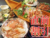 【直前割・じゃらん限定】最大2,000円OFF!リーズナブルに蟹と舟盛と温泉を満喫♪