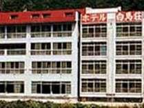 姫川温泉 ホテル白馬荘の写真