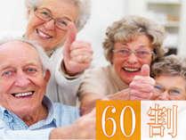 60才以上の方なら誰でもお得にご利用頂けます。アクティブに旅を楽しもう。