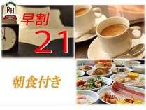 21日前までにお決まりのお客様♪ご朝食もしっかり摂れるお得な早割プランです!
