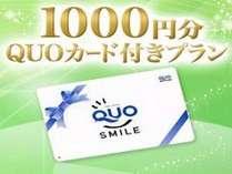 特典QUOカード(1000円分)付プラン【無料朝食】Wi-Fi無料