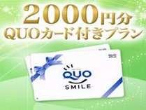これはお得!QUOカード2,000円の特典付プラン☆【無料朝食付】Wi-Fi無料
