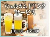 ♪ウェルカムプラン♪無料朝食・ウェルカムドリンク付★Wi-Fi無料