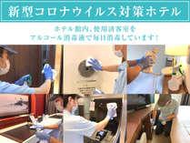 新型コロナウイルス対策ホテル