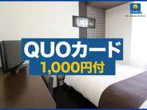 ◆☆【駐車場のご利用がない方限定!】QUOカード1,000円分付★朝食&コーヒー無料