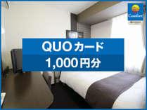 【QUOカード1000円付】出張応援◆<朝食&コーヒー無料>