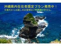 【沖繩県民必見】日本最西端どなんへ(朝食付)