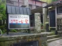 古宮旅館 (神奈川県)