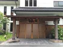 松錦館◆じゃらんnet
