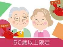 ★50歳以上限定★蟹付1泊2食付きプランをリーズナブルな金額でご提供!!【1泊2食】