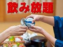 【会席料理+飲み放題】不知火海の旬の会席料理を満喫♪(1泊2食付)飲み放題プラン