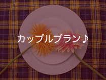 ■宿泊プラン■ カップルにおすすめ♪シングル2名利用