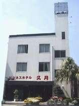 ビジネスホテル久月 (大分県)