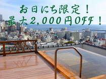 お日にち限定!最大2,000円OFF!