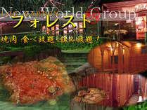 【焼き肉プラン】食べ放題&飲み放題宿泊20%OFF♪朝食無料♪大浴場・サウナ入浴無料♪