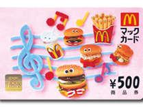 ≪特典付≫昼食・小腹がすいた時に♪あると嬉しい★マックカード★朝食無料♪大浴場・サウナ入浴無料♪