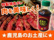 ≪特典付≫★鹿児島土産♪肉を美味しくする特製焼肉のたれ★お土産GET♪朝食・大浴場・サウナ入浴無料♪