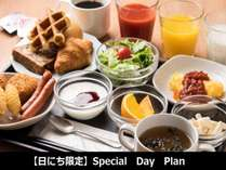 日にち限定SpecialDayPlan