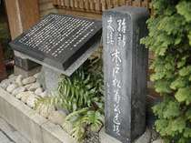 勤王の志士 桂小五郎潜居の宿 記念碑