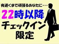 チェックイン22時以降で通常より300円OFF【朝食無料】