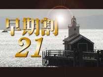 【早期割21】21日前のご宿泊がお得!