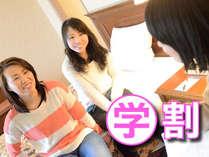 学生がお得な学生限定プラン!※学生証の提示が必須となります。