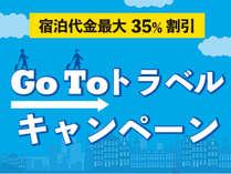 7/22からスタート!GoToトラベルキャンペーン!宿泊代金最大35%割引
