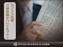 [日経新聞付プラン]翌朝お部屋まで配達いたします☆