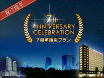 ダイワ ロイネットホテル 名古屋駅前◆じゃらんnet