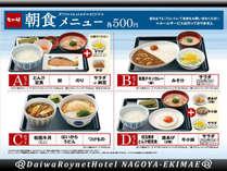 [【なか卯の朝食】☆選べる和風朝定食付きプラン]
