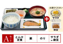 ■和食 Aセット