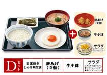 ■和食 Dセット