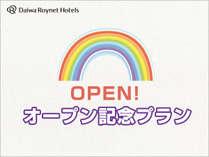 オープン記念プラン