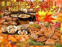 季節の味覚が食べ放題!!秋田「ごっつぉバイキング」
