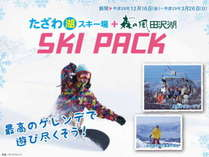 たざわ湖スキー場 大人1日リフト券+1泊2食付き!お得なスキーパックプラン