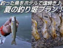 夏季限定!釣り堀で釣った魚はホテルで塩焼きに♪※イメージ